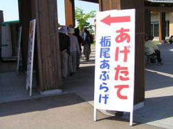 Tochi05